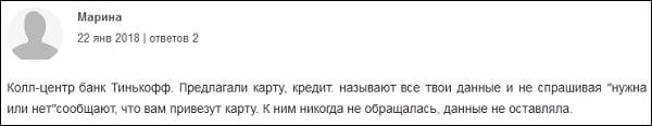 Скриншот отзыва пользователя