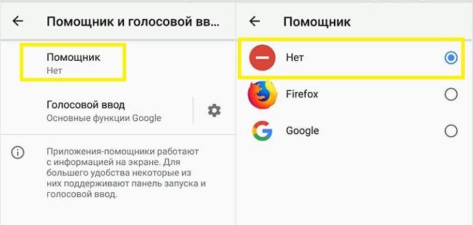 Владельцы смартфонов на Android 8 отключают ассистента