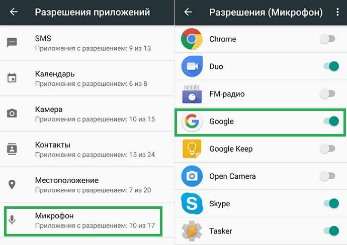 Отключение микрофона в приложении Google для Android 7