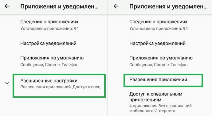 Запрет микрофона приложению Google на смартфонах с Android 8