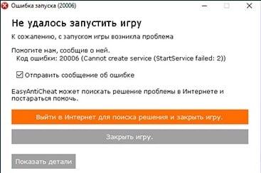 Ошибка 20006
