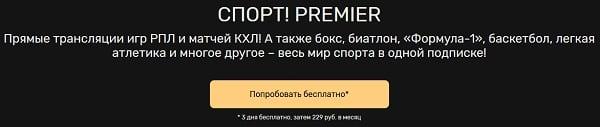 СПОРТПРЕМЬЕР