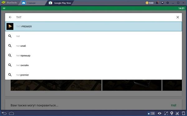 Скриншот поиска ТНТ Премьер