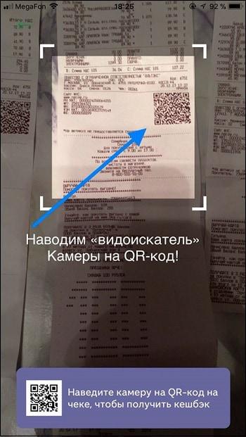 Скриншот считки QR-кода