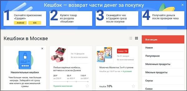 Реклама кэшбеков в Москве