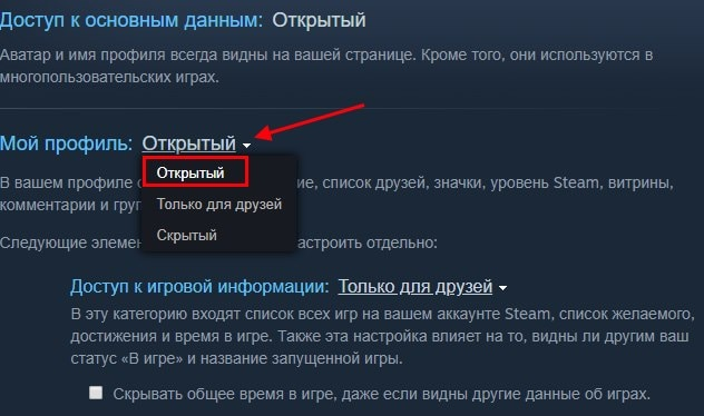Опция открытого профиля