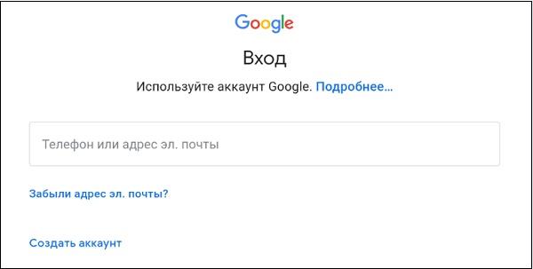 Форма входа в Гугл
