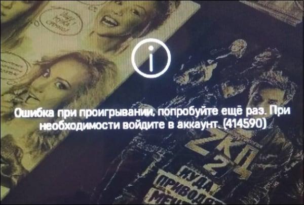 Ошибка 414590