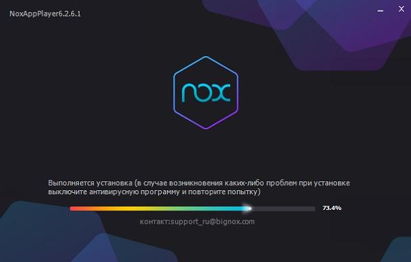 Установка Nox
