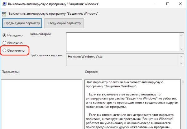 Настройка Защитника Windows
