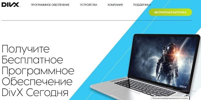 Официальный сайт DivX