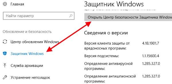 Включение Защитника Windows
