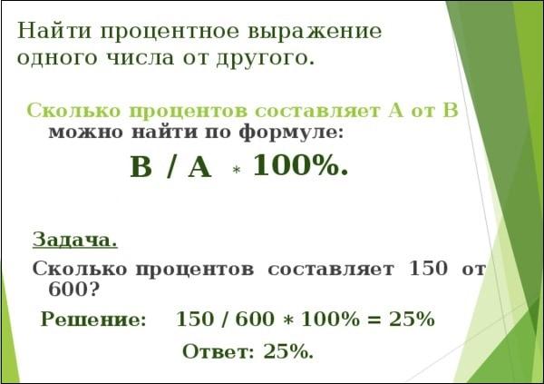 Соотношение чисел