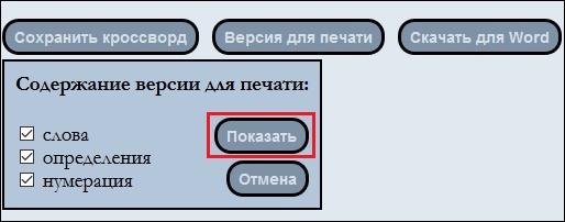 Кнопка показа
