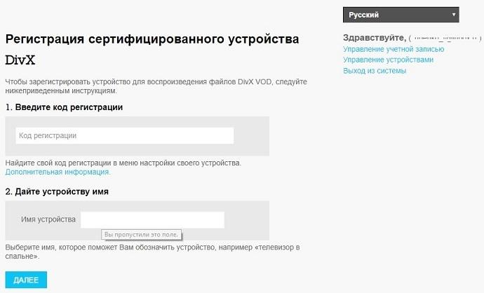 Поле для ввода кода регистрации