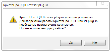 Сообщение об установке КриптоПро