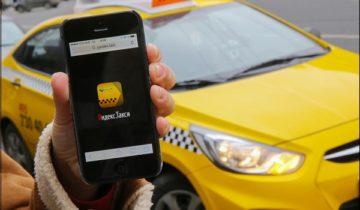 Мобильная Яндекс Такси