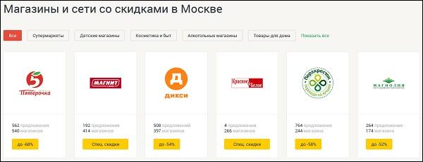 Магазины в Москве