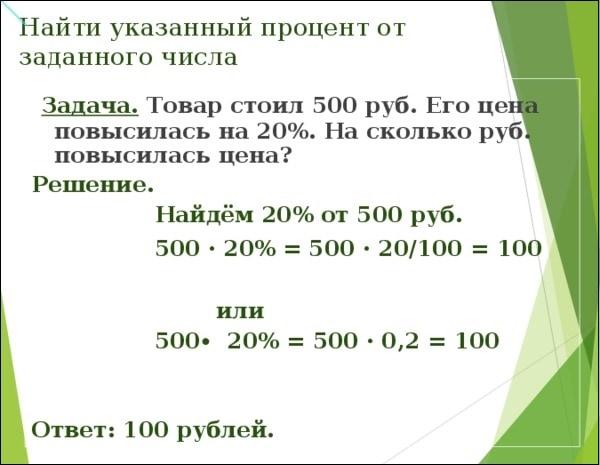 Задача на проценты