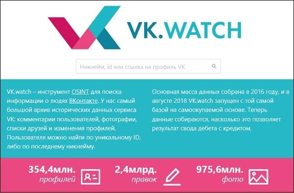 vk.watch