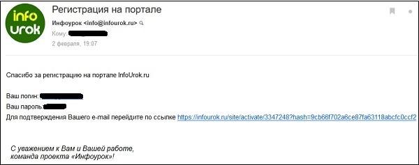 letter-link-infourok