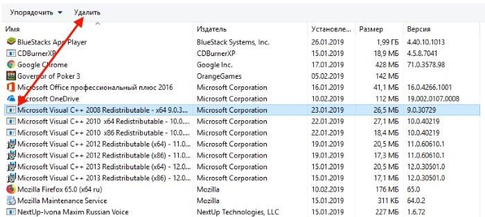 Компонент Microsoft Visual в списке