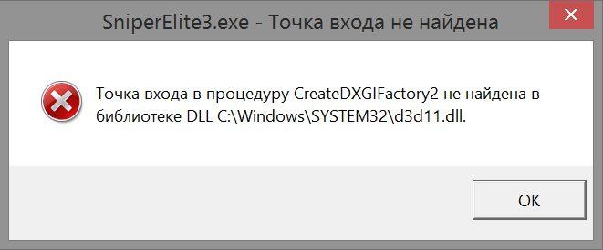 Ошибка CreateDXGIFactory2
