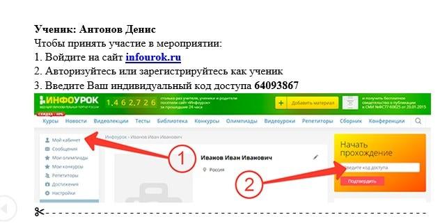 Инструкция для ввода кода
