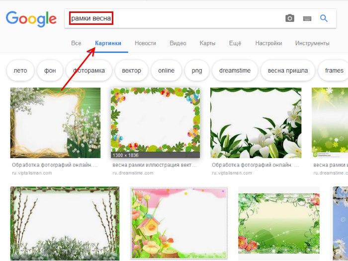 Раздел картинок Гугл