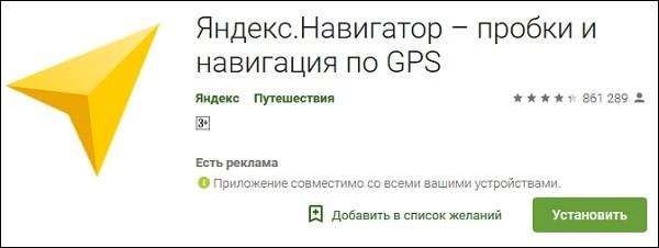 Навигатор Яндекс