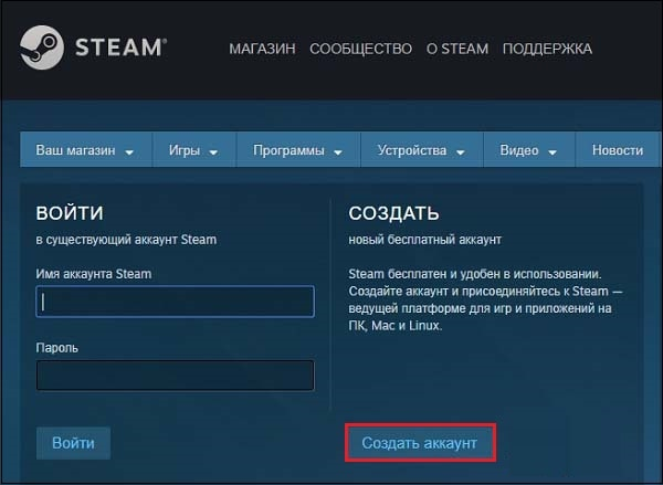 Кнопка создания аккаунта Стим