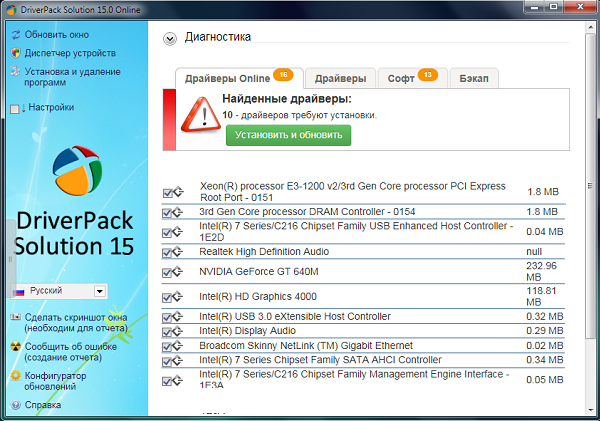 Программа Driver Pack Solution