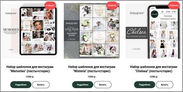 Платные паки шаблонов на easy-gram.ru