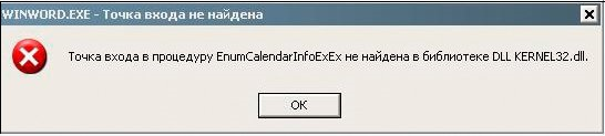 EnumCalendarInfoExEx.