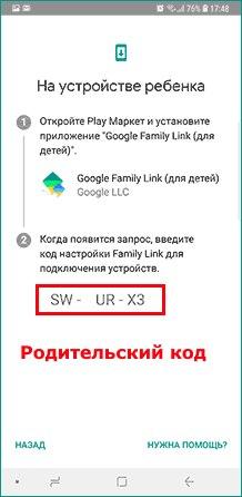 Родительский код