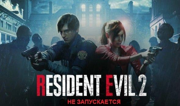 Скрин Resident Evil 2