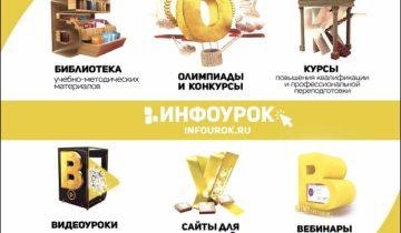 Инфоурок.ру
