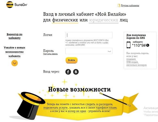 Кабинет на официальном сайте провайдера