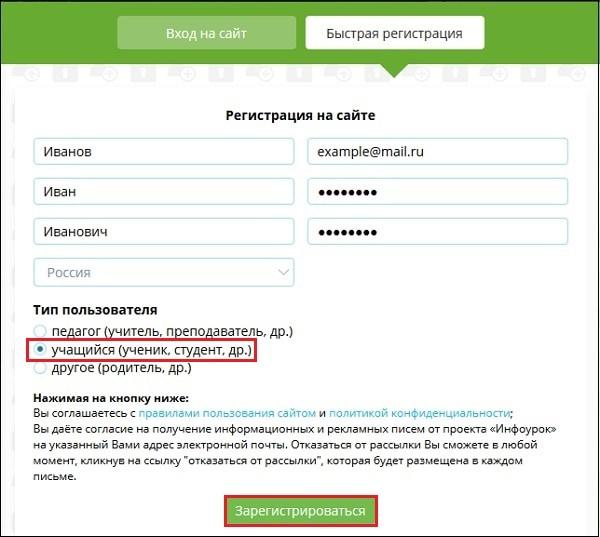 Регистрация-Инфоурок