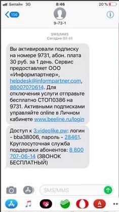 Сообщение от провайдера о подключении платной услуги