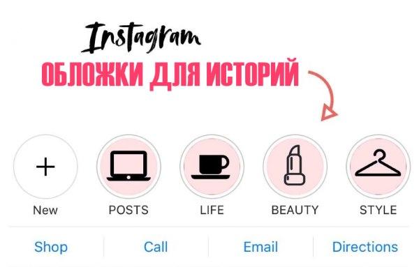 Картинка обложки для историй Инстаграм