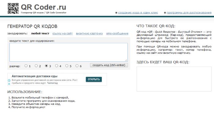 создать куэр код онлайн