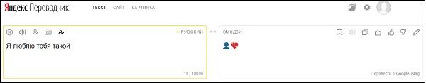 Яндекс. Эмодзи