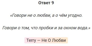 Песня - Терри