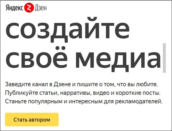 Стать автором Яндекс