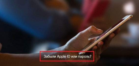 Надпись Забыли Apple ID