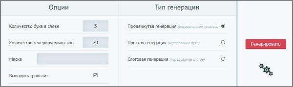 Namegen.ru