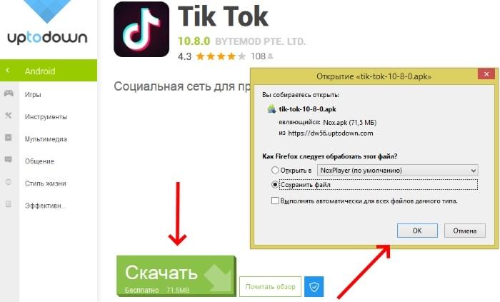 Окно загрузки файла apk