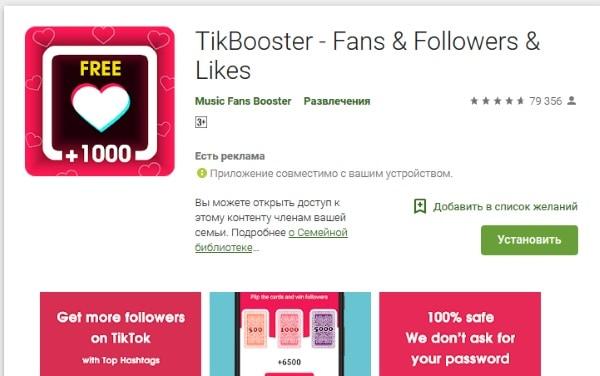 TikBooster