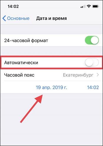 Будущая дата Айфон настройки
